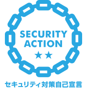 SECURITY ACTION ★★ 二つ星