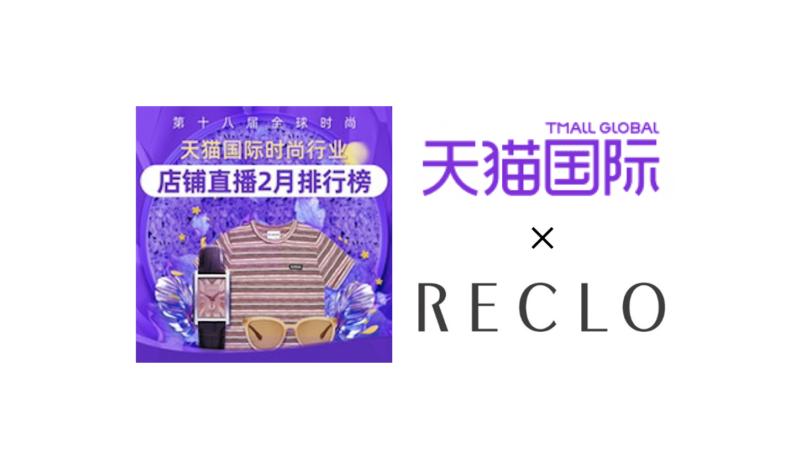 RECLO、「天猫国際(Tmall Global)」ファッション分野の2月伸長率で1位を獲得